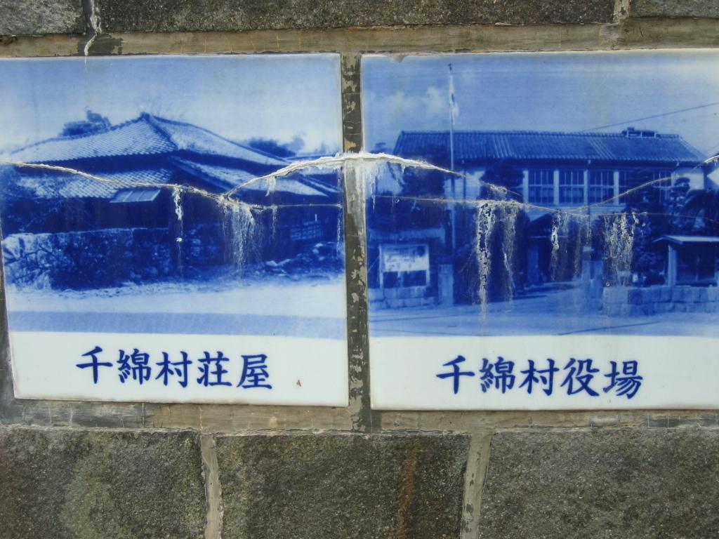 千綿村庄屋跡: 地域遺産の旅