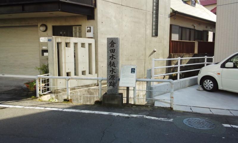 長崎最古の水道‐倉田水樋水源跡: 地域遺産の旅