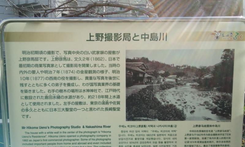 中島川石橋群をさるく1-阿弥陀橋: 地域遺産の旅